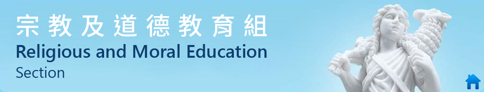 宗教及道德教育課程發展中心 Religious and Moral Education Curriculum Development Centre